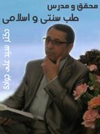 دکتر سید علی جوادی